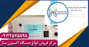 دریافت قیمت اکسیژن ساز 10 لیتری ایرانی