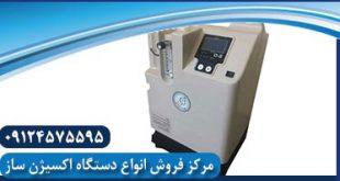 دستگاه اکسیژن ساز اکساز فروش ویژه
