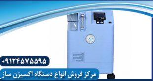 راهنمای خرید اکسیژن ساز ایرانی مارک اکساز oxas