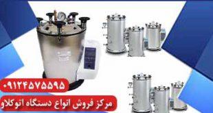 قیمت اتوکلاو 75 لیتری آزمایشگاهی در ایران