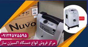 آخرین قیمت دستگاه اکسیژن ساز Nuvo اصل