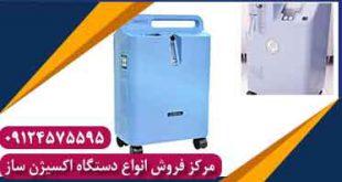 خرید دستگاه اکسیژن ساز پنج لیتری با کیفیت مناسب