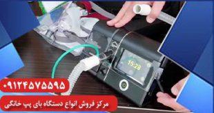 دستگاه بای پپ خانگی برای بیماران کرونایی