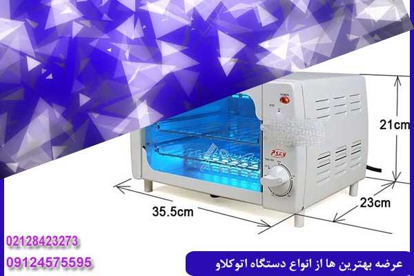 دستگاه یو وی ضد عفونی